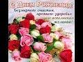 С ДНЁМ РОЖДЕНИЯ НАДЕЖДА mp3
