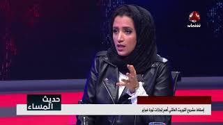 ثورة فبراير .. إنجازات وتحديات |  مع نبيل البكيري وحسين الصوفي | حوار أماني علوان | حديث المساء