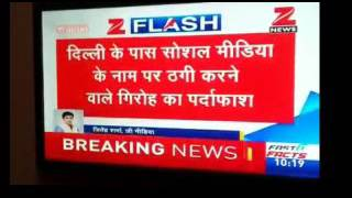 Social trade scam zee news official news सोशल ट्रेड भाग गयी