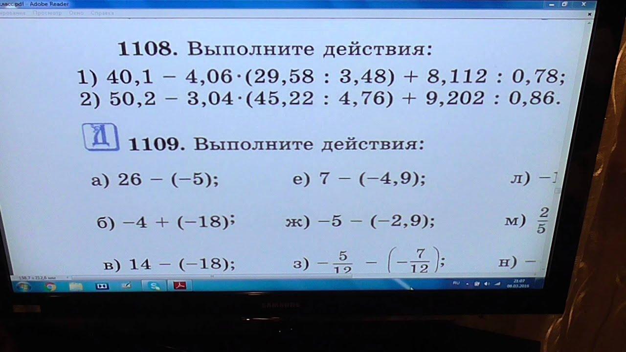 Гдз По Математике 6 Класс 1108