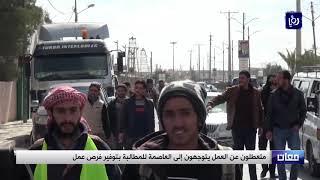 متعطلون عن العمل يتوجهون إلى العاصمة للمطالبة بتوفير فرص عمل - (22-2-2019)