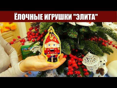 """ЁЛОЧНЫЕ ИГРУШКИ ФАБРИКА """"ЭЛИТА"""" - Новогодний видео - обзор"""