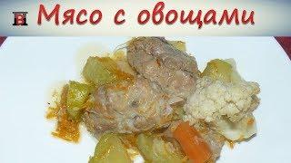 Тушеное мясо. Свинина с овощами.