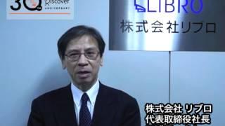 ディスカヴァー30周年 書店メッセージ/株式会社 リブロ 代表取締役社長 三浦正一様