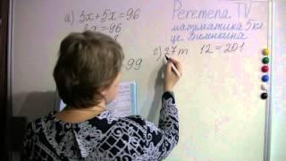 Виленкин 5 класс Задача 570