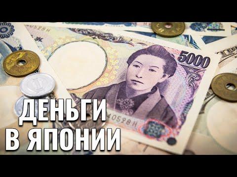 Как называются японские монеты
