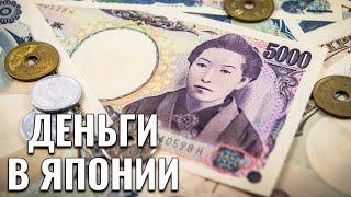 Японские Деньги. Японская Йена. Валюта в Японии