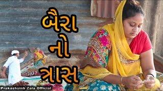બૈરાનો ત્રાસ  / Nortiya brothers comedy video / Gujarati Comedy / Prakashsinh zala official