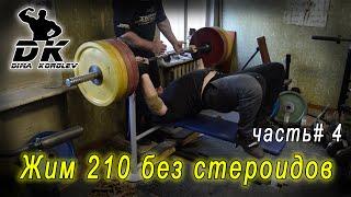 Жим 210 без стероидов (часть4) | Новая жимовая лавка