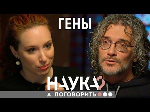 Константин Северинов. Генетические