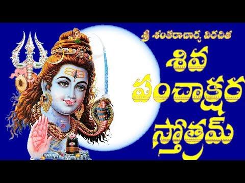 Shiva Panchakshari Stotram Telugu - Raghava Reddy