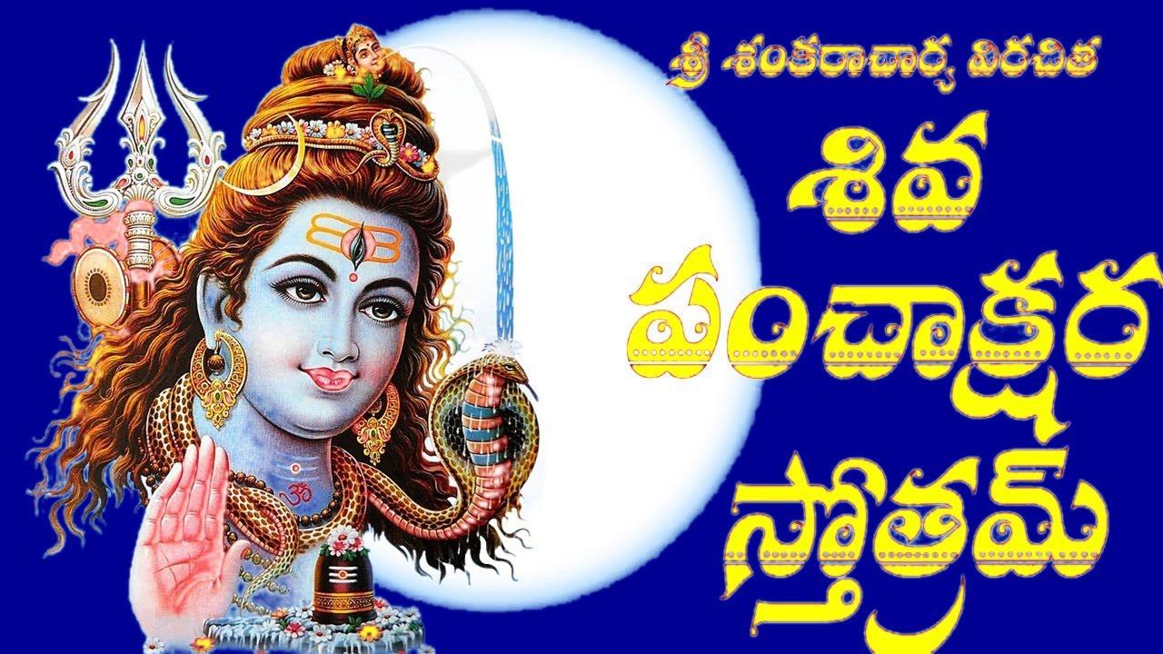 Telugu pdf shiva panchakshari in