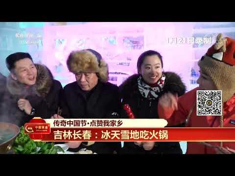 [传奇中国节春节]传奇中