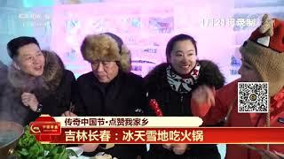 [传奇中国节春节]传奇中国节·点赞我家乡 吉林长春:吉祥林雪莲花山 冰天雪地迎新年| CCTV中文国际