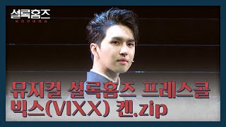 [쓱캠] 뮤지컬 셜록홈즈 프레스콜 빅스(VIXX) 켄