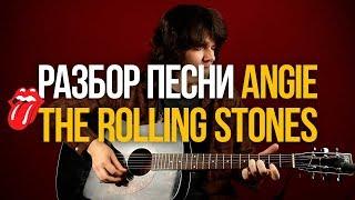 Как играть Angie The Rolling Stones разбор на акустической гитаре - Уроки игры на гитаре Первый Лад