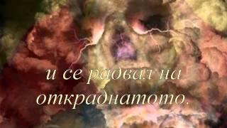 Легенда за българската земя