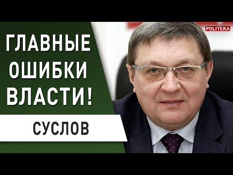 Второго карантина украинцы не переживут! Кризис только нарастает! Суслов : Шмыгаль, экономика