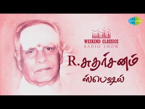R.Sudarsanam - Weekend Classic Radio Show | RJ Mana | இசை சக்கரவர்த்தி R.சுதர்சனம் | HD Tamil Songs