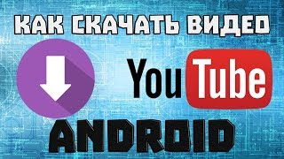 Как скачать видео с ютуба на телефон? YouTube(Videoder: https://trashbox.ru/link/videoder-video-downloader-android Group VK: http://vk.com/crazydroidshow Музыка: Tobu & Itro - Magic Есть вопросы?, 2015-12-19T12:27:38.000Z)
