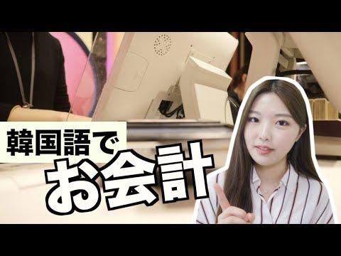 韓国語でお会計!店員さんとの会話 💁🏻#72