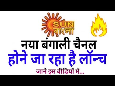 """JG Update: Sun Network Launching New Bengali Channel """"Sun Bangla"""" 