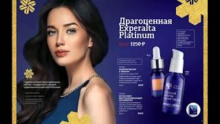 Каталог Сибирское Здоровье ноябрь