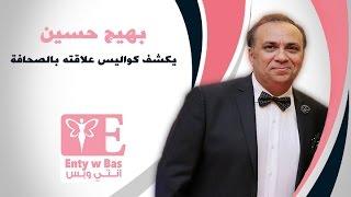 خاص بالفيديو.. بهيج حسين: أنتظر الدعم من هؤلاء الأشخاص