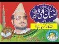 Allah Ka Zikar Kiya Hai BY HAZRAT ALLAMA EHSAAN ELAHI ZAHEER RAH