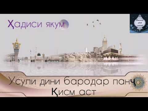 Ҳадиси якум Усули дин бародар панҷ қисм аст