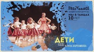 Free dance: Отчетный концерт. Дети 3-5 лет