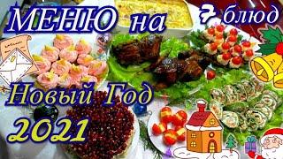 МЕНЮ НА НОВЫЙ ГОД 2021 МЕНЮ на новогодний стол 2021 7 РЕЦЕПТОВ РЕЦЕПТ ФАЗАНОВ