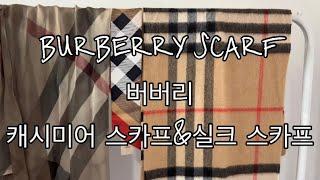 BURBERRY SCARF 버버리 캐시미어 스카프&am…