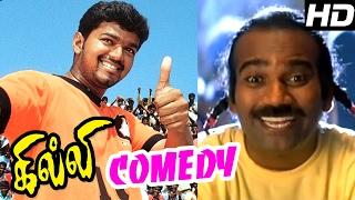 Ghilli   Ghilli full Movie Comedy Scenes   Ghilli Comedy Scenes   Vijay Comedy   Dhamu Comedy  Gilli