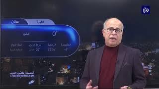 النشرة الجوية الأردنية من رؤيا 24-1-2020 | Jordan Weather