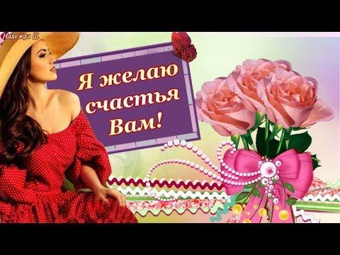 Я желаю счастья Вам! Музыкальная открытка с пожеланиями