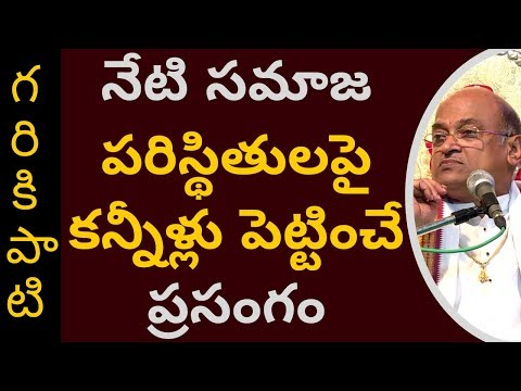 Nitya Jeevithamlo Vedantham | Part #8 | Garikapati Narasimha Rao Latest Speech | Pravachanam | 2020