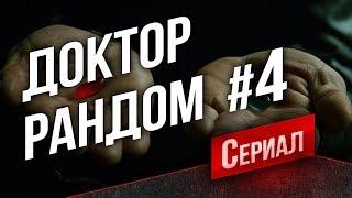 """Танковый Сериал """"Доктор Рандом"""" #4 - Бросок Насхорна (В 16:00)"""