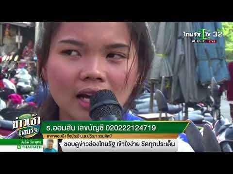 นร.วัย 15 ร้องเพลงหาทุนการศึกษา | 21-05-61 | ข่าวเช้าไทยรัฐ