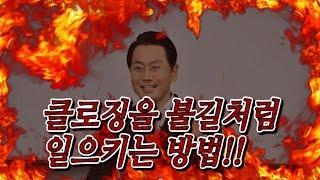 설득력이 없고 클로징이 약해요 - 설득박사 김효석의 즉문즉설 -