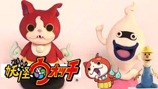 ジバニャン, ウィスパー - 妖怪ウォッチ (Jibanyan and Whisper - Youkai Watch)  | PLAY DOH | PLAY with CLAY thumbnail