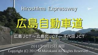 広島自動車道 (3倍速) Hiroshima Expressway
