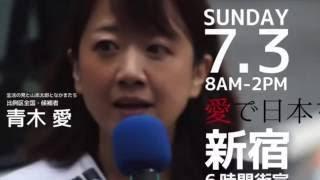 8時から15時までの7時間、新宿西口小田急百貨店前にてロングランの...