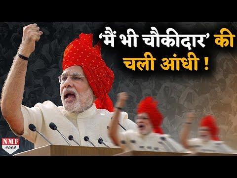 """Narendra Modi: चाय से """"मैं भी चौकीदार"""" तक"""