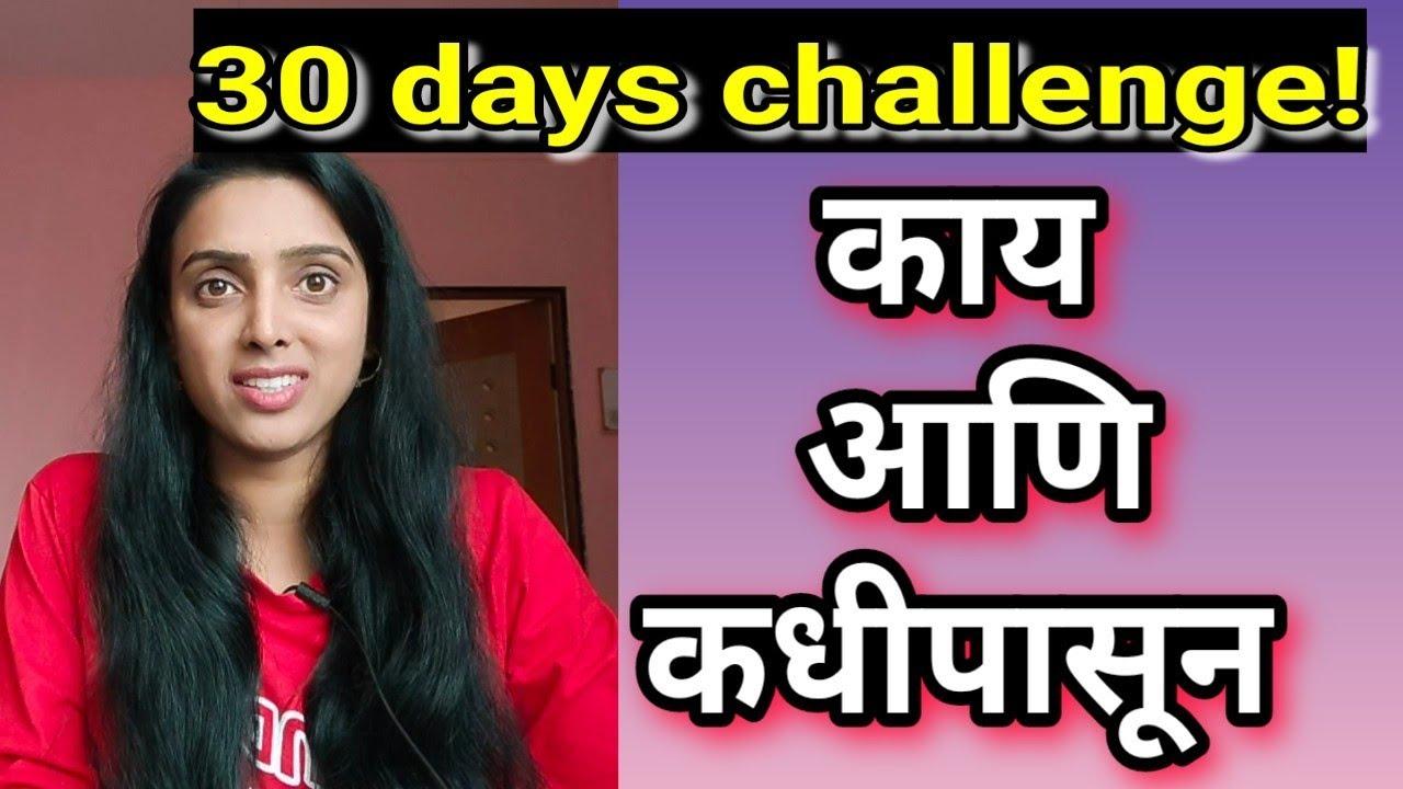 30 days challenge मध्ये नेमक काय आणि कधीपासून सुरु होणार?