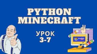 Урок 3.7 - Домашнее задание. Видео уроки Python v Minecraft для детей 10-14 лет
