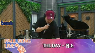 [EBS 모닝스페셜] 180901 PAUL SONG Cover - 청소 (The Ray)