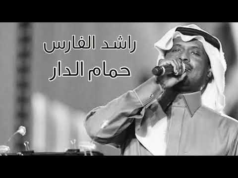 راشد الفارس | ضيقت صدري يا حمام الدار (جلسة) HQ