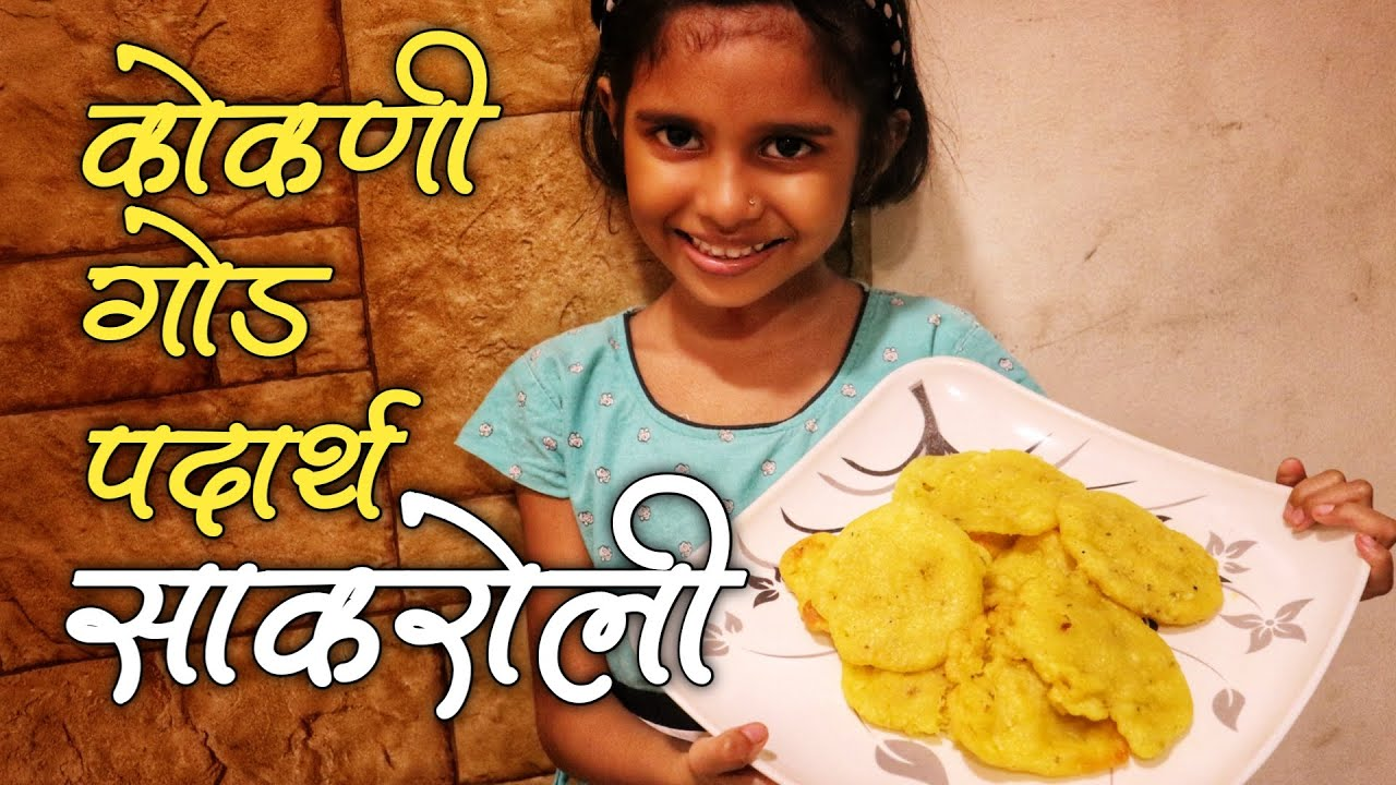 Sakroli Kokani Sweet Recipe | तांदळाच्या पिठाची Sakroli (Konkan)