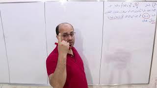 ثوابت /ج3/ الدرس 33/ التفاضل / خالد جمال